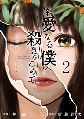 親愛なる僕へ殺意をこめて(2) (ヤングマガジンコミックス)