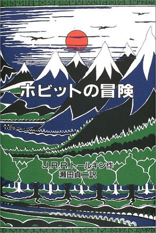ホビットの冒険 オリジナル版