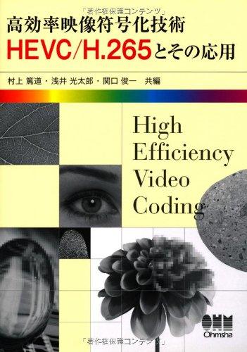 高効率映像符号化技術 HEVC/H.265とその応用