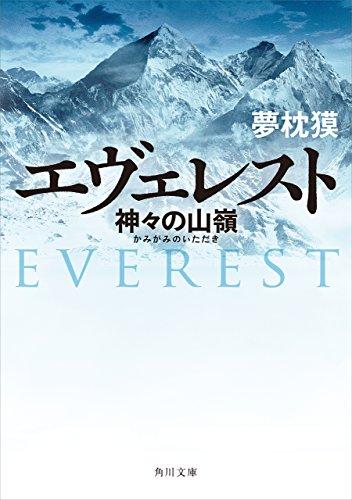 エヴェレスト 神々の山嶺 (角川文庫)[Kindle版]