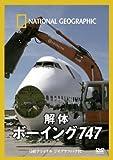 DVD 解体ボーイング747