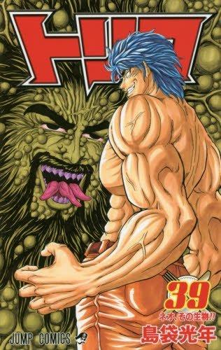 トリコ 39 (ジャンプコミックス)