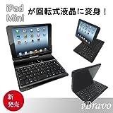 【iBravo】回転式液晶に変身!Apple iPad mini ブルートゥース ワイヤレス キーボード スタンド カバー ブラック Bluetooth Keyboard with 360 Degree Rotatable PC Cover for Apple iPad Mini