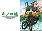キノの旅 -the Beautiful World- the Animated Series