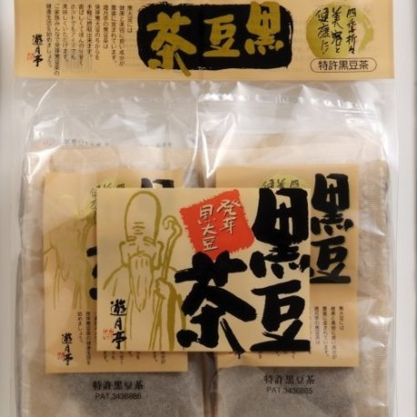 遊月亭 黒豆茶