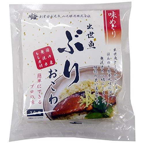 山元醸造 無洗米付 ぶりおこわセット(2合分) 410g
