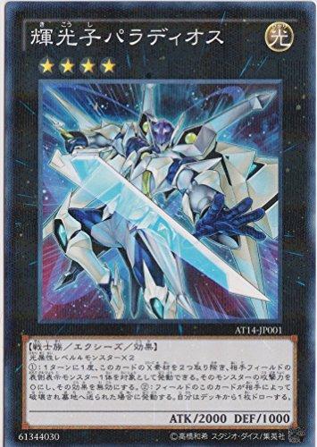 遊戯王OCG 輝光子パラディオス ノーマルパラレル AT14-JP001-P