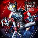 【Amazon.co.jp限定】『ウルトラマンタイガ』オープニングテーマ「Buddy,steady,go!」(通常盤) (L判ブロマイド付)