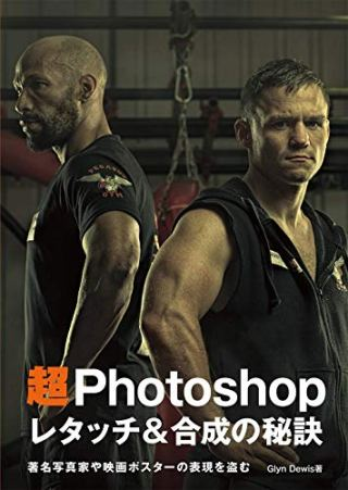 超 Photoshop レタッチ&合成の秘訣 - 著名写真家や映画ポスターの表現を盗む