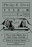 小さな黒い箱 ディック短篇傑作選 (ハヤカワ文庫SF)
