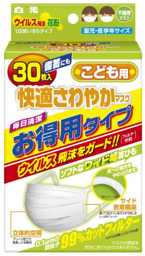 (PM2.5対応)サニーク 快適さわやかマスク 子供用 30枚入