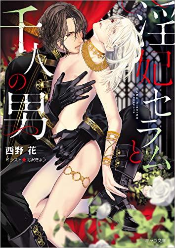 淫妃セラムと千人の男 (キャラ文庫)