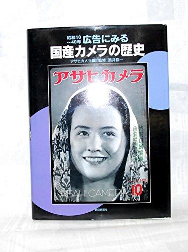 国産カメラの歴史―昭和10~40年 広告にみる