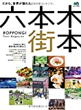 六本木街本 (エイムック 2901) -