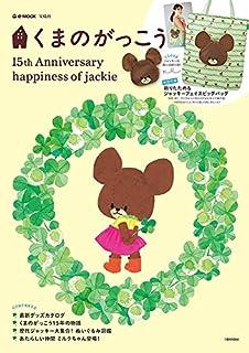 くまのがっこう 15th Anniversary happiness of jackie (e-MOOK 宝島社ブランドムック)