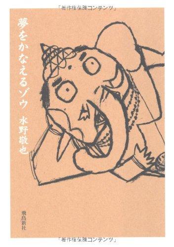 夢をかなえるゾウ文庫版 【徹底解説】平成で売れた人気のベストセラー実用書ベスト30を公開!読んでおくべきオススメの本!