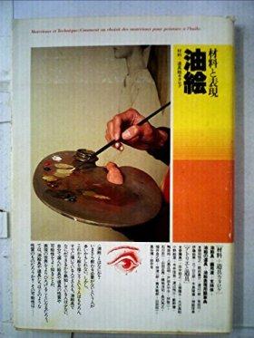 油絵―材料+道具総カタログ (1984年) (材料と表現)