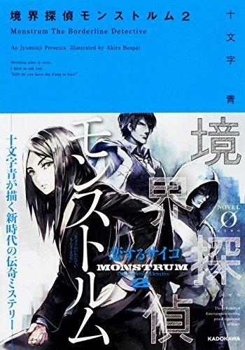 境界探偵モンストルム2 (Novel 0)