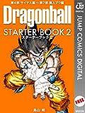DRAGON BALL STARTER BOOK 2 (ジャンプコミックスDIGITAL)