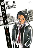 新クロサギ(1) (ビッグコミックス)