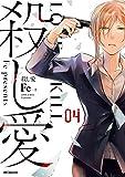 殺し愛4 (コミックジーン)
