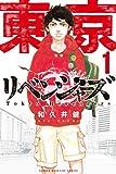 東京卍リベンジャーズ(1) (週刊少年マガジンコミックス)