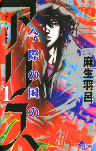 今際の国のアリス(1) (少年サンデーコミックス)