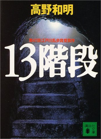 13階段 (講談社文庫)