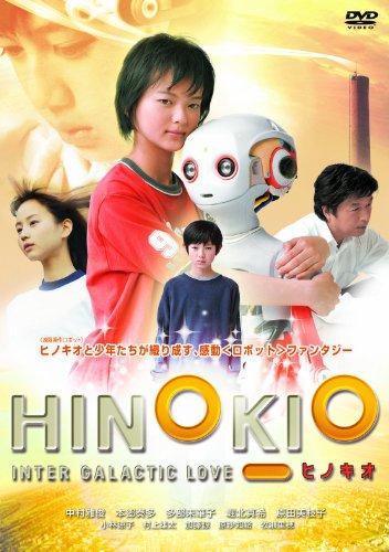あの頃映画 松竹DVDコレクション HINOKIO ヒノキオ