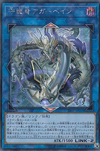 遊戯王 SAST-JP053 守護竜アガーペイン (日本語版 シークレットレア) SAVAGE STRIKE サベージ・ストライク