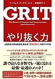 やり抜く力 GRITグリット人生のあらゆる成功を決める究極の能力を身につける