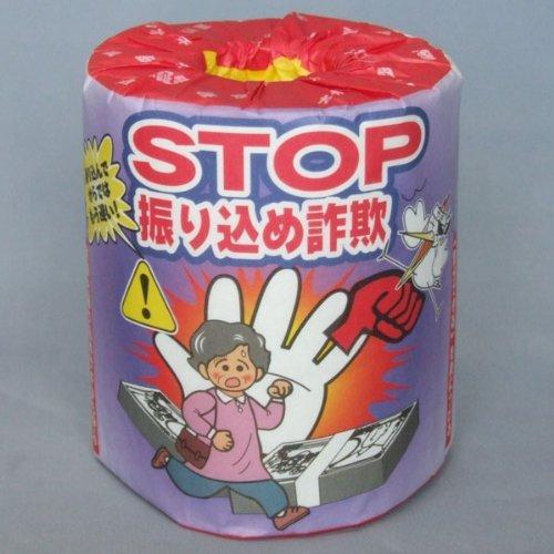 トイレットペーパー STOP振り込め詐欺