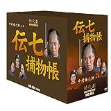 時代劇スペシャルセレクション伝七捕物帳ボックスセット [DVD]