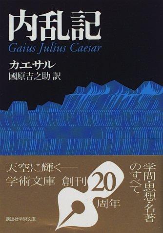 内乱記 (講談社学術文庫)