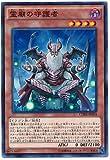 遊戯王OCG 霊廟の守護者 ノーマル CORE-JP024