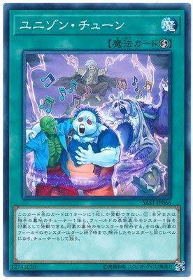 遊戯王/第10期/07弾/SAST-JP066 ユニゾン・チェーン