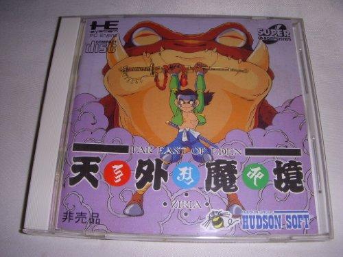 天外魔境 【PCエンジン】