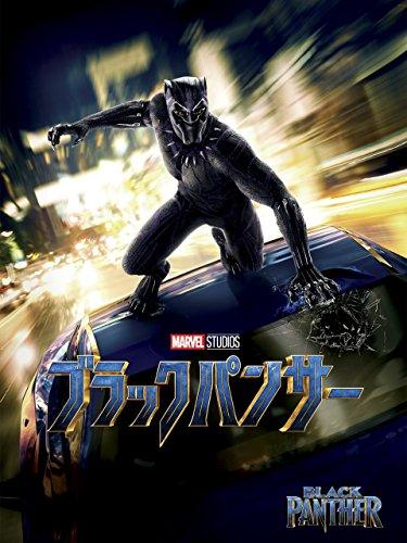 ブラックパンサー (字幕版)