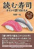読む寿司 オイシイ話108ネタ