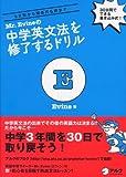 別冊解説付 Mr. Evine の中学英文法を修了するドリル (Mr. Evine シリーズ)