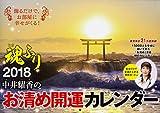 中井耀香のお清め開運カレンダー2018 魂ふり ([カレンダー])