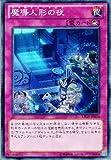 遊戯王 LTGY-JP076-N 《魔導人形の夜》 Normal