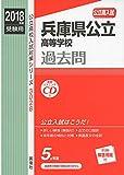 兵庫県公立高等学校 CD付 2018年度受験用赤本 3028 (公立高校入試対策シリーズ)