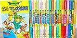 ドラゴンクエスト 4コママンガ劇場 コミック 全20巻完結セット
