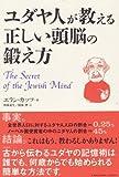 ユダヤ人が教える正しい頭脳の鍛え方