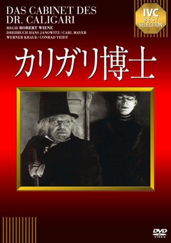 カリガリ博士【淀川長治解説映像付き】 [DVD]