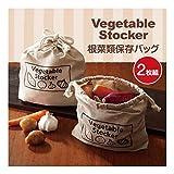 アイメディア 根菜類 保存バッグ 2枚組