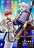 北欧貴族と猛禽妻の雪国狩り暮らし 1 (PASH! コミックス)