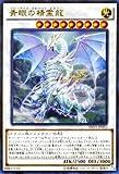 遊戯王/第9期/8弾/SHVI-JP052UR 青眼の精霊龍【ウルトラレア】