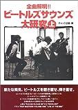 ビートルズサウンド大研究(上)